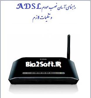 دانلود کتاب راهنمای آسان نصب مودم ADSL و تنظیمات لازم با لینک مستقیم