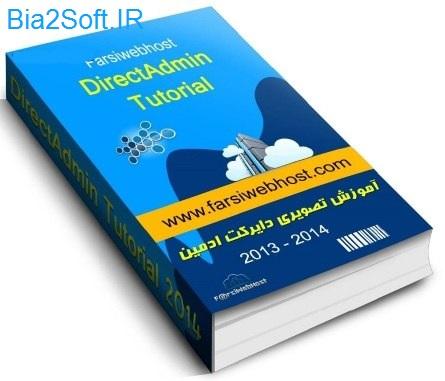 دانلود کتاب آموزش تصویری مدیریت هاستینگ و سرویس میزبانی دایرکت ادمین با لینک مستقیم