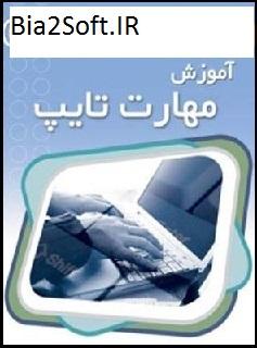 دانلود کتاب آموزش مهارت تایپ ( فارسی و انگلیسی )
