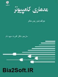 دانلود معماری کامپیوتر (موریس مانو) ترجمه دکتر سپیدنام به همراه حل المسائل