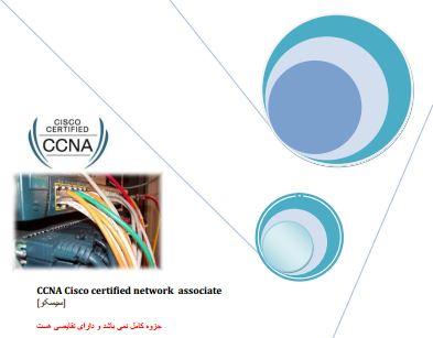 دانلود کتاب آموزش CCNA به زبان فارسی با فرمت PDF