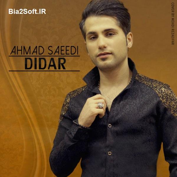 دانلود آهنگ جدید احمد سعیدی به نام دیدار بهمراه متن
