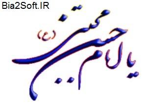 زندگینامه امام دوم شیعیان جهان امام حسن مجتبی علیه السلام
