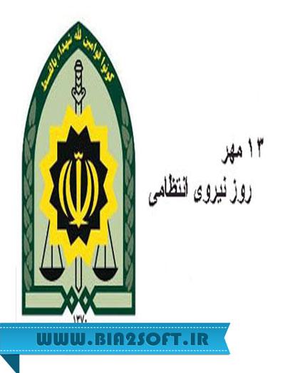 13 مهر؛ روز نیروی انتظامی
