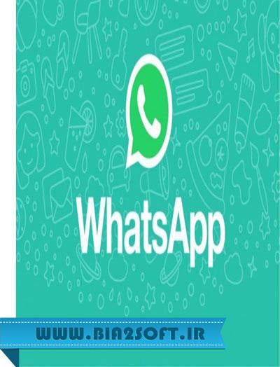 WhatsApp Messenger v2.18.330 دانلود واتس آپ نسخه جدید