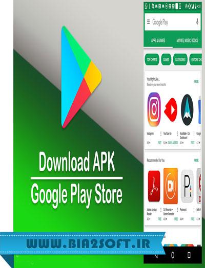 دانلود Google Play Store 11.4.16 نرم افزار گوگل پلی استور اندروید
