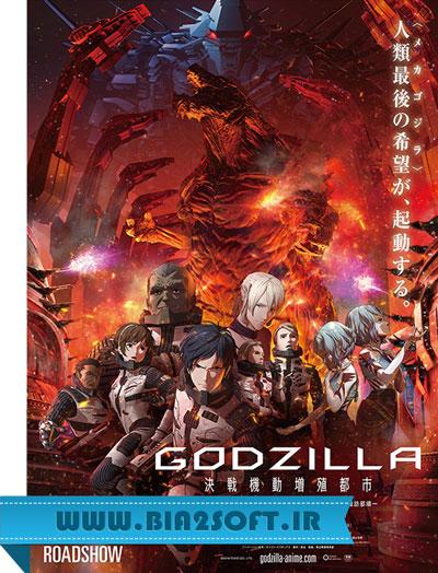 دانلود دوبله فارسی گودزیلا شهری در خط مقدم – Godzilla: City on the Edge of Battle 2018