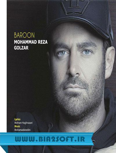 دانلود آهنگ جدید محمدرضا گلزار به نام بارون