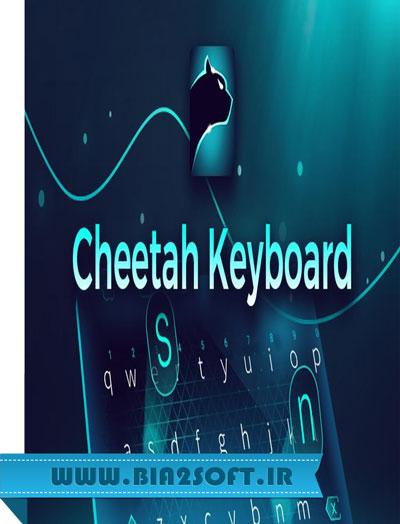 Cheetah Keyboard-Gif Emoji Keyboard&3D Themes v4.20.1 دانلود برنامه صفحه کلید چیتا