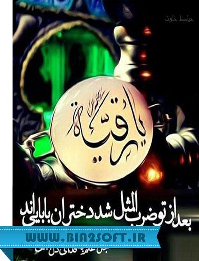 اس ام اس و متن های تسلیت ویژه شهادت حضرت رقیه (س)