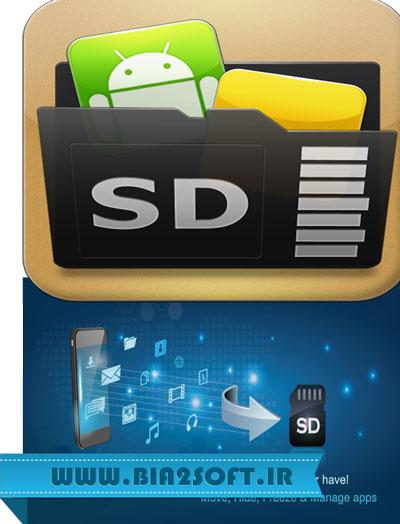 AppMgr Pro III (App 2 SD) v4.59 دانلود نرم افزار انتقال برنامه ها به رم