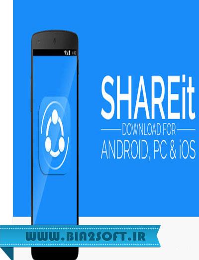 SHAREit Ad-Free v4.5.54 دانلود برنامه انتقال فایل سریع