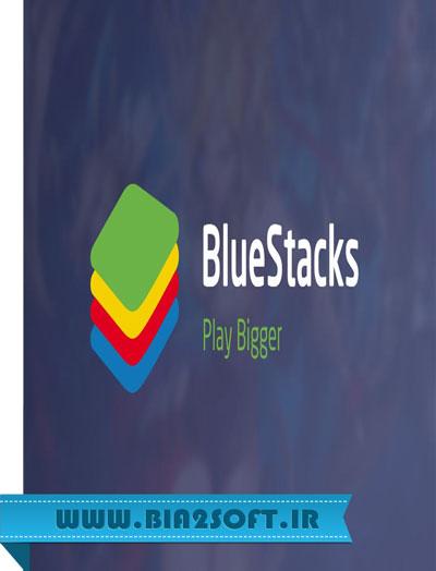 BlueStacks v4.31.56.2510  دانلود برنامه بلواستکس