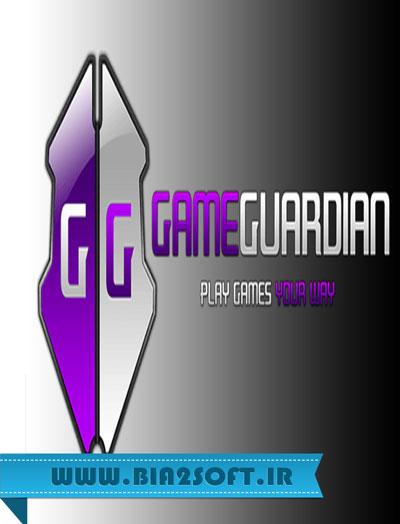 GameGuardian v8.67.0 گیم گاردین بهترین برنامه تقلب در بازی ها