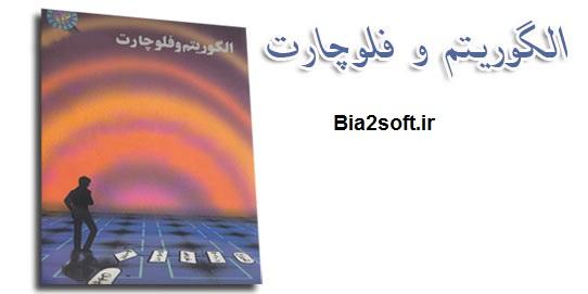 دانلود کتاب آموزش الگوریتم و فلوچارت برنامه نویسی به زبان ساده