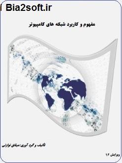 دانلود کتاب بسیار جالب مفهوم و کاربرد شبکه های کامپیوتر