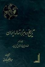 دانلود کتاب تاریخ ده هزار ساله ایران : از ساسانیان تا انقراض آل زیار با لینک مستق�