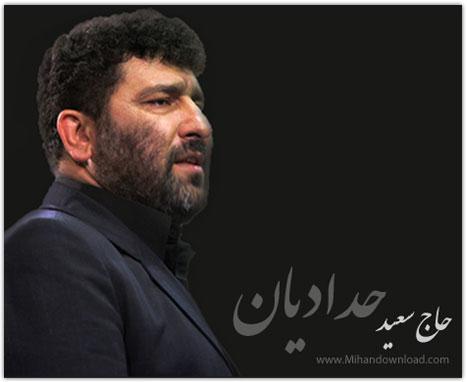 دانلود مداحی ابوالفضل با نوای حاج سعید حدادیان با موزیک به همراه متن
