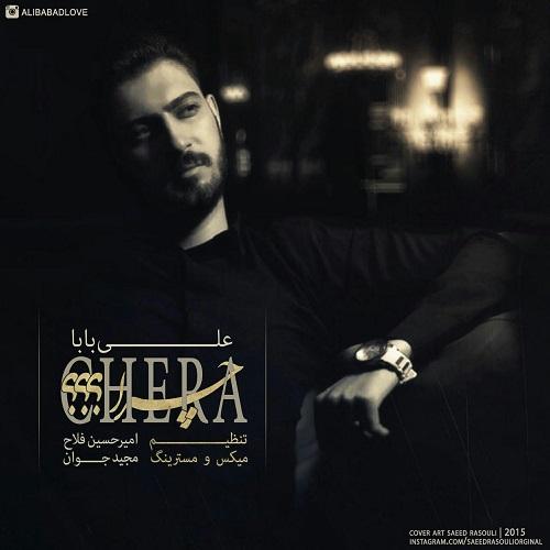 دانلود آهنگ جدید علی بابا به نام چرا با لینک مستقیم بهمراه متن آهنگ