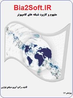 دانلود کتاب مفهوم و کاربرد شبکه های کامپیوتر بالینک مستقیم
