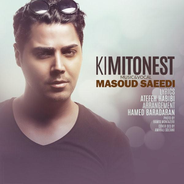 دانلود آهنگ جدید  مسعود سعیدی به نام کی میتونست با لینک مستقیم بهمراه متن آهنگ